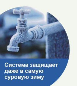 system chroni RU